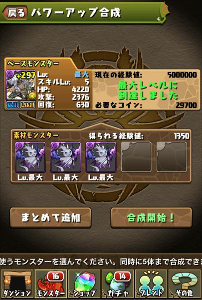 Yamimeta slup 20131215 04