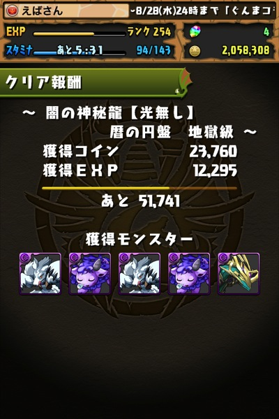 Yaminoshinpiryu jigoku 20130825 2