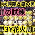 【パズドラ】3人ワイワイ大罪龍と鍵の勇者!花火周回編成!