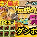 【パズドラ】天元50倍!ダンボ10個ラマモア編成周回!