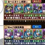 桜×遊戯で裏修羅サクサク敗北!【パズドラ】