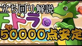 【ランダン】50000点安定!ガチャドラフィーバー高スコア攻略!【パズドラ】【解説】