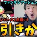【パズドラ】ファンタジアレジェンドガチャでリナ=インバース1点狙い!