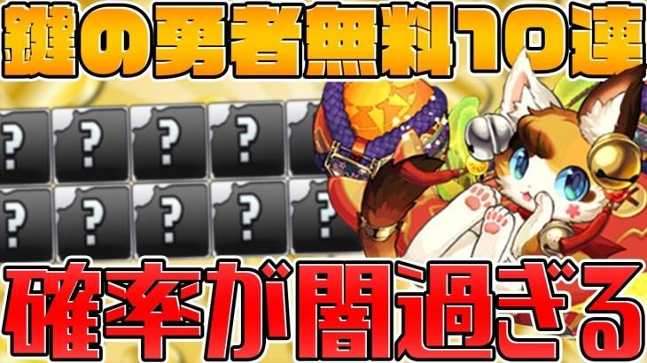 大罪龍と鍵の勇者!無料10連ガチャが遂に来た!→結果が闇でした【パズドラ】