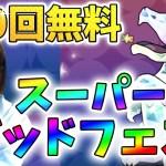 【パズドラ】スーパーゴッドフェス100回無料!ありがとう!!