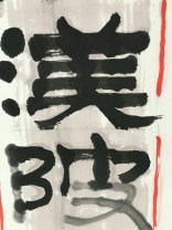 I loved this calligraphy style, unspoken though it was.