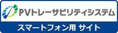 PVトレーサビリティシステムスマートフォン用サイト