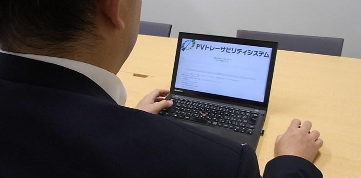 PVトレシス(発電所 運転・維持管理システム)無料説明会(9/23)