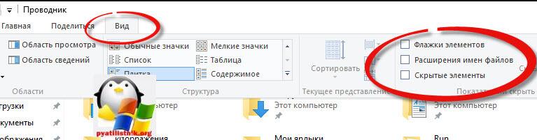 Windows 10-2'deki Dosya Türünü Nasıl Değiştirilir