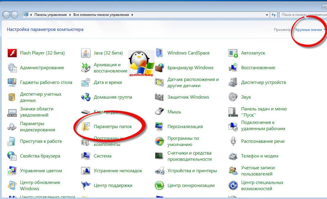 Bagaimana untuk menukar jenis fail dalam Windows 7-3