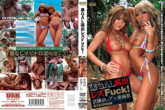 Mana Izumi Black Gal Lesbian Exposed