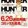 ハンターハンター連載再開!コミックス34巻も同時発売!2017年6月26日の週刊少年ジャンプで。【HUNTER×HUNTER】