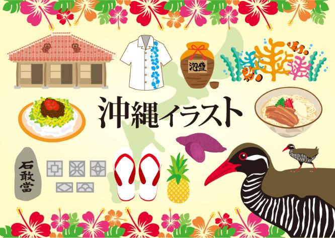沖縄イラストセット(琉球、ハイビスカス、花、葉っぱ、瓦、シーサー、かりゆしウェア、泡盛、壺、カクレクマノミ、サンゴ、島ぞうり、パイナップル、紅芋、ヤンバルクイナ)