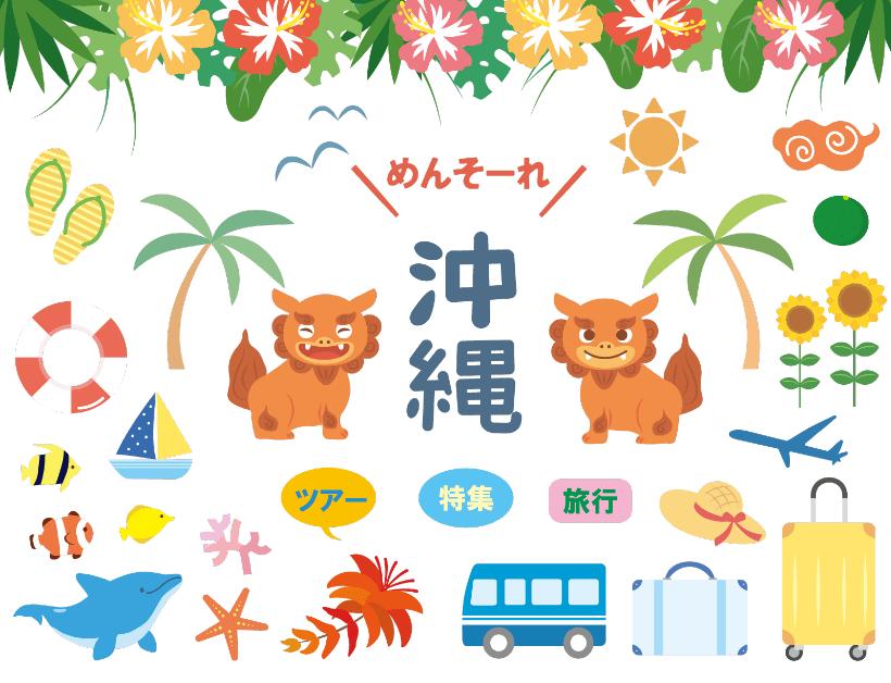 沖縄観光の素材イラスト(シーサー、ハイビスカス、デイゴ、琉球、獅子、シークワーサー、ヒマワリ、トロピカル、クマノミ、イルカ、熱帯魚、ヤシの木、南国、浮き輪)