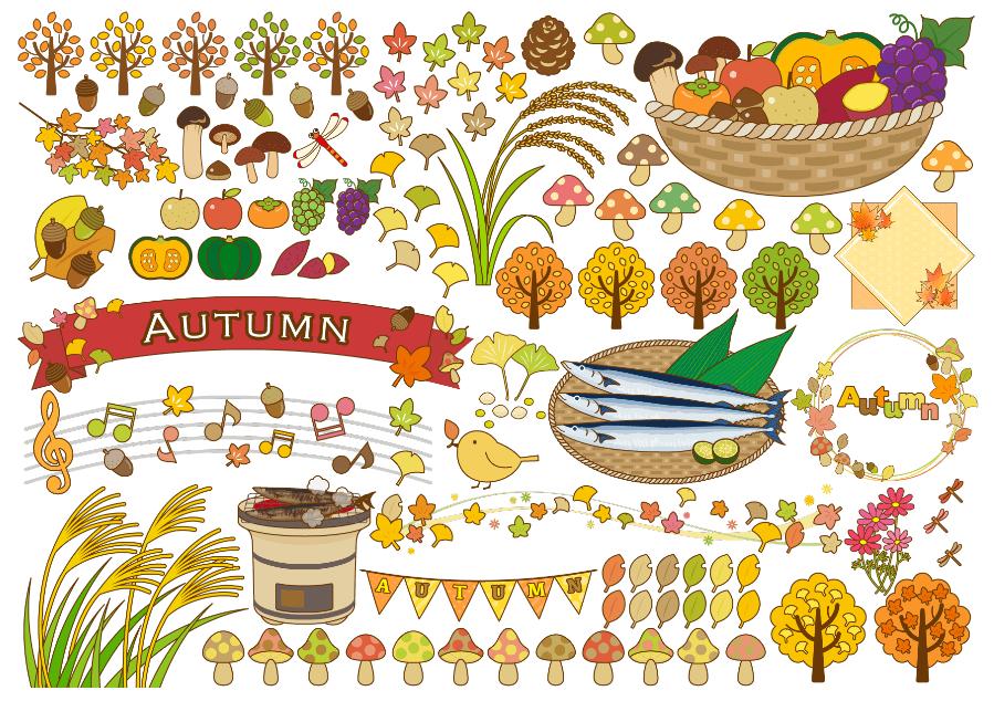 秋のイメージ素材(紅葉、ススキ、稲穂、サンマ、木、松茸、キノコ、松ぼっくり、ドングリ、カボチャ、柿、梨、りんご、葡萄、サツマイモ、コスモス、小鳥、赤トンボ、椎茸、イチョウ)
