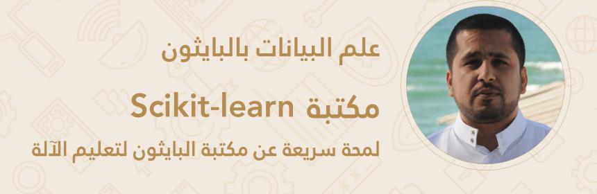 مكتبة scikit-learn - لمحة سريعة عن مكتبة البايثون لتعليم الآلة