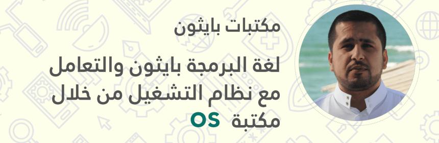 لغة البرمجة بايثون والتعامل مع نظام التشغيل من خلال مكتبة os