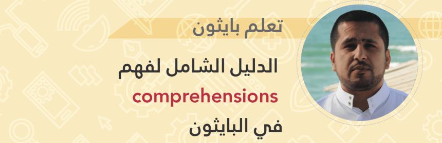 بايثون والمرونة في البرمجة - الدليل الشامل لفهم comprehensions في البايثون