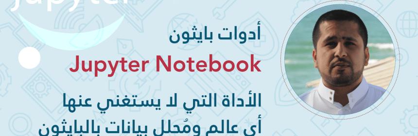 Jupyter Notebook - الأداة التي لا يستغني عنها أي عالم ومُحلل بيانات بالبايثون