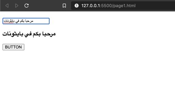 برمجة الويب بالبايثون - التعديل على مكونات الصفحة