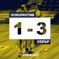 Хебър победи Локомотив в контрола
