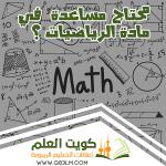 مدرس رياضيات الكويت