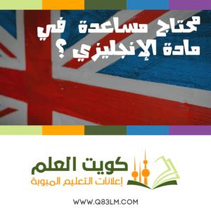 مدرس إنجليزي في الكويت