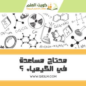 مدرسين كيمياء في الكويت