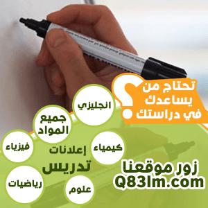 مدرسين في الكويت