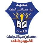 معهد إبن سينا للدراسات
