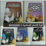 مكتبة الانصار الاسلامية الكويت