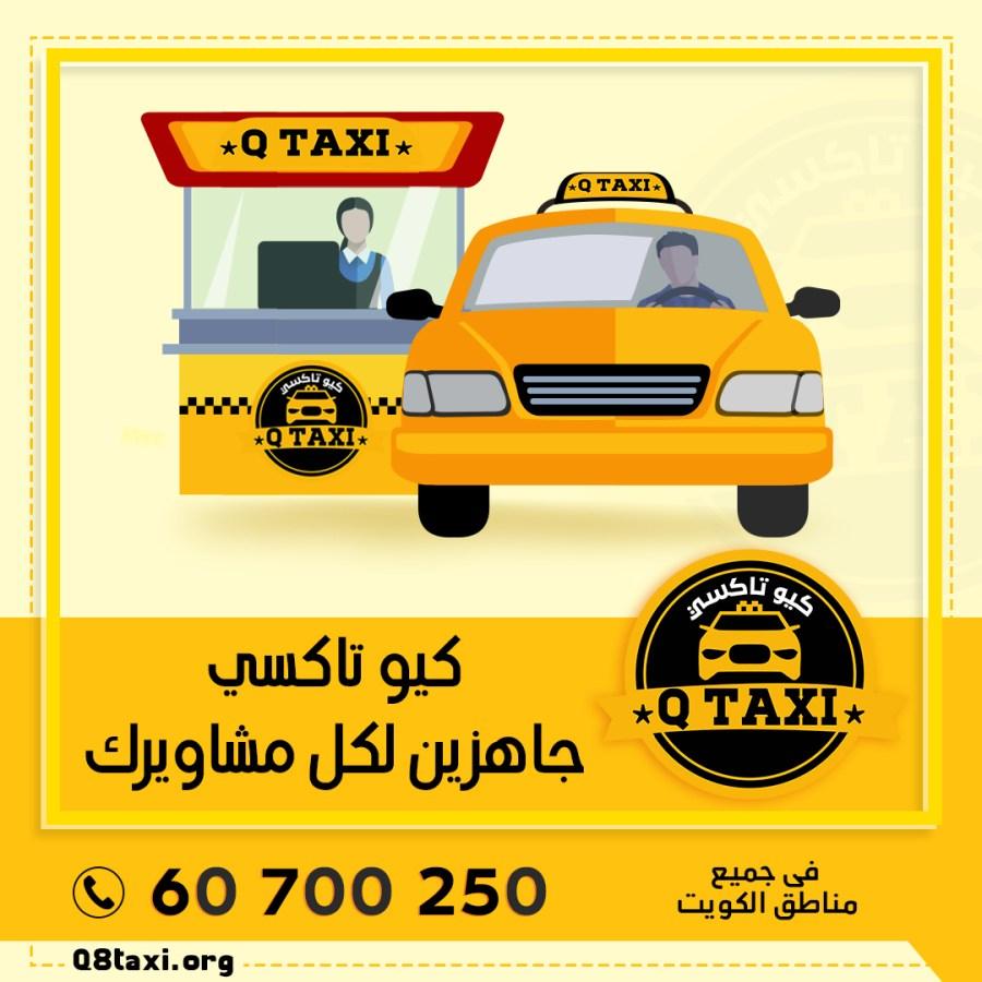 تاكسي الفروانية