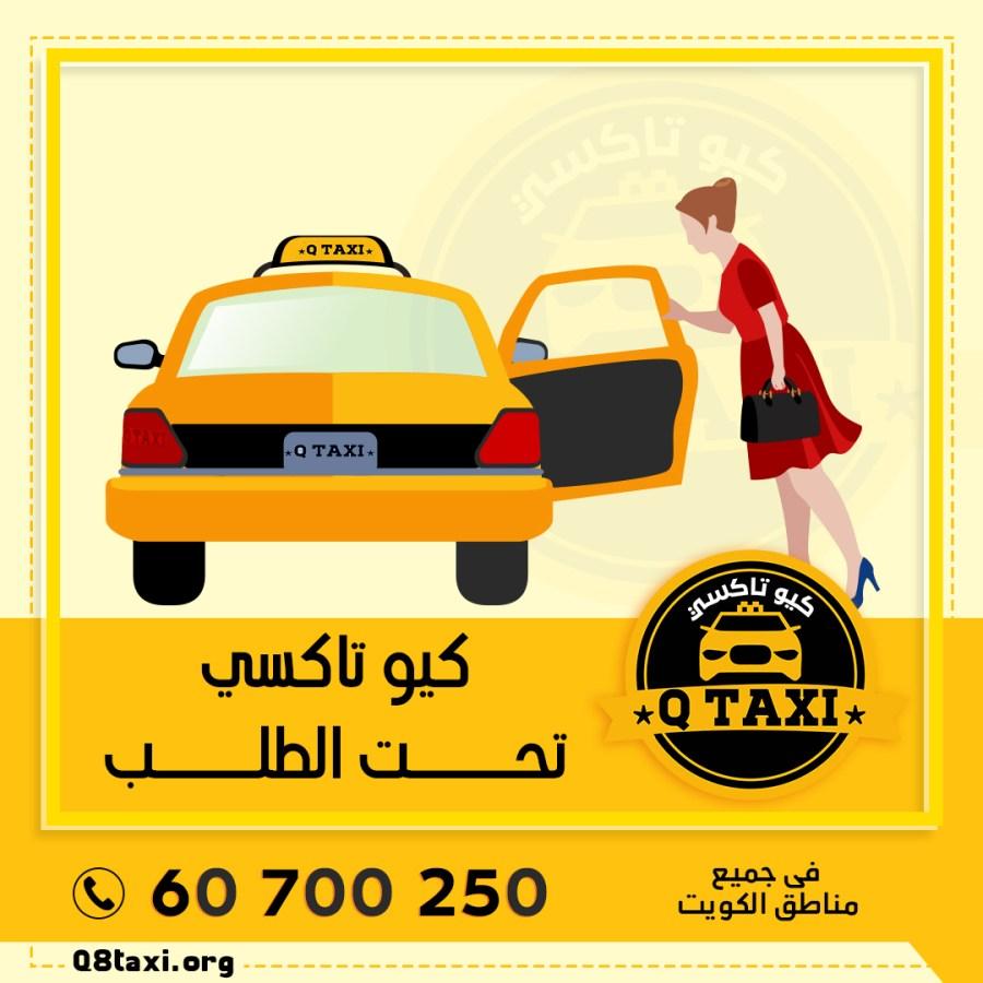 تاكسي ضاحية السلام