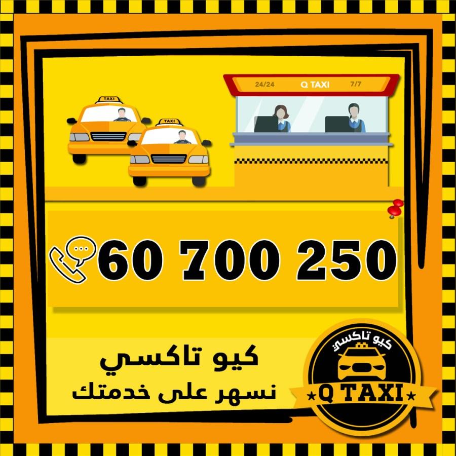 تاكسي ضاحية الرحاب