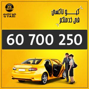 تاكسي في الجابرية