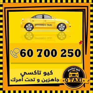 تاكسي في ميدان حولي