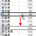 EXCEL 行の移動