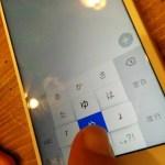 iphoneで簡単にカッコを入れる