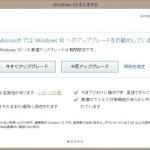 MicrosoftではWindows10へのアップグレードを勧めています、画面が出た場合