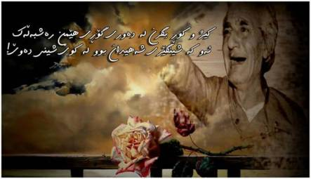 Image result for مامۆستا هێمن