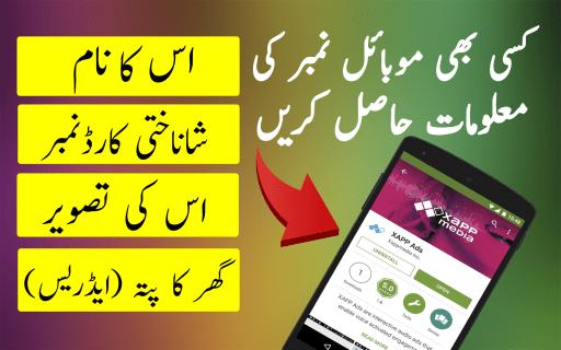 Mobile Number Tracker online in Pakistan