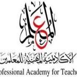 استمارة التدريب بالاكاديمية المهنية للمعلمين بالقليوبية