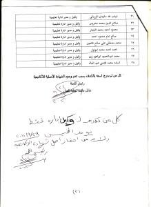 جدول السادة المتقدمين لوظيفة مدير ادارة تعليمية