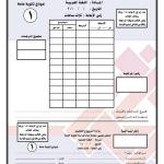 نموذج بوكليت امتحان اللغة العربية للثانوية العامة النظام الجديد 2017
