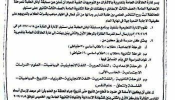 وزارة التربية والتعليم تنظم مسابقة المعسكرات والمكتبات