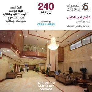 Nada Alkhalil Makkah Hotel offer
