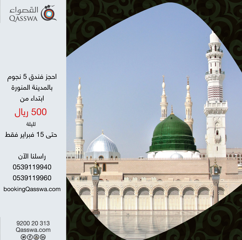 Offer Madinah starting from 500 Sr until 15th of february