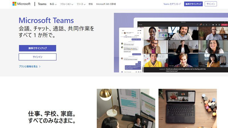 Microsoft Teams トップページ