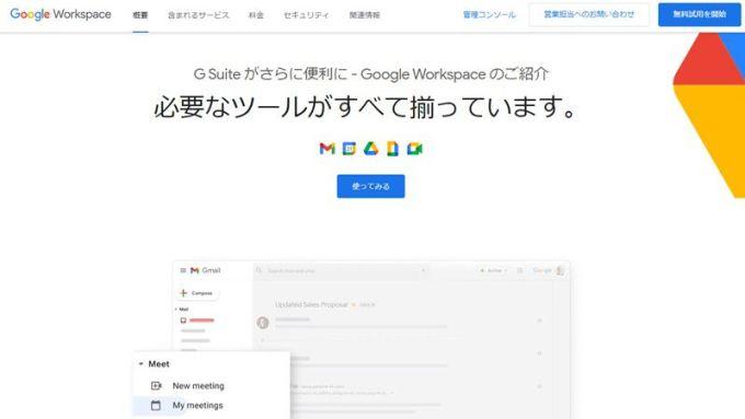 Google Workspace トップページ