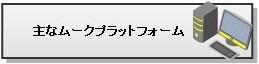MOOC6